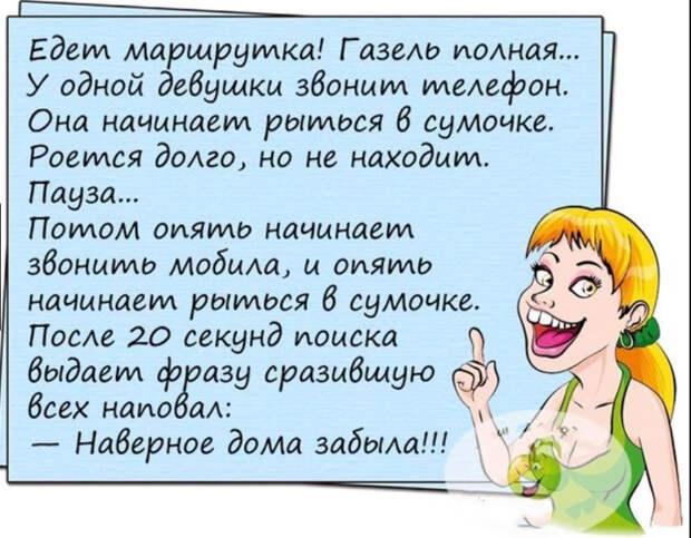 Анекдоты 12