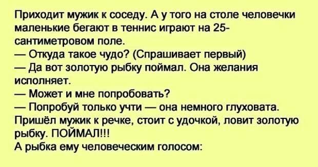 Анекдоты Про Золотую