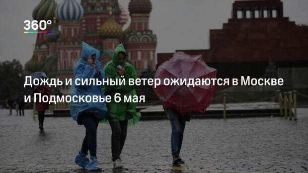 Дождь и сильный ветер ожидаются в Москве и Подмосковье 6 мая