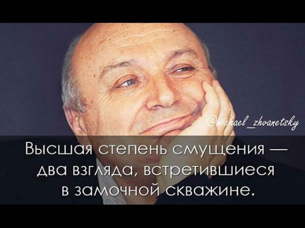 михаил жванецкий и его цитаты