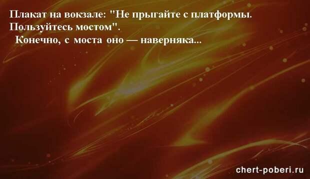 Самые смешные анекдоты ежедневная подборка chert-poberi-anekdoty-chert-poberi-anekdoty-09060412112020-4 картинка chert-poberi-anekdoty-09060412112020-4