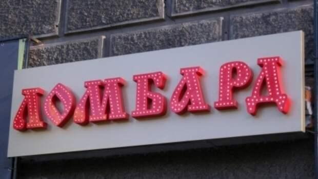 Аналитик Центробанка рассказал, как не попасться ломбардам-мошенникам