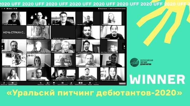 Объявлены имена победителей Уральского питчинга дебютантов