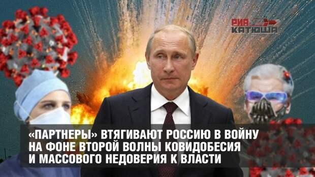 «Партнеры» втягивают Россию в войну на фоне второй волны ковидобесия и массового недоверия к власти