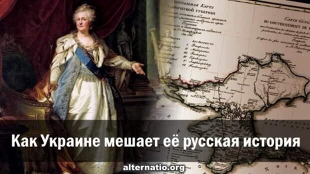 Как Украине мешает её русская история