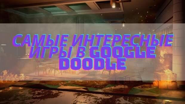 Самые интересные тематические игры Google Doodle