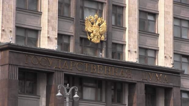 В Госдуме заявили, что Киев передает секретные данные о России Вашингтону
