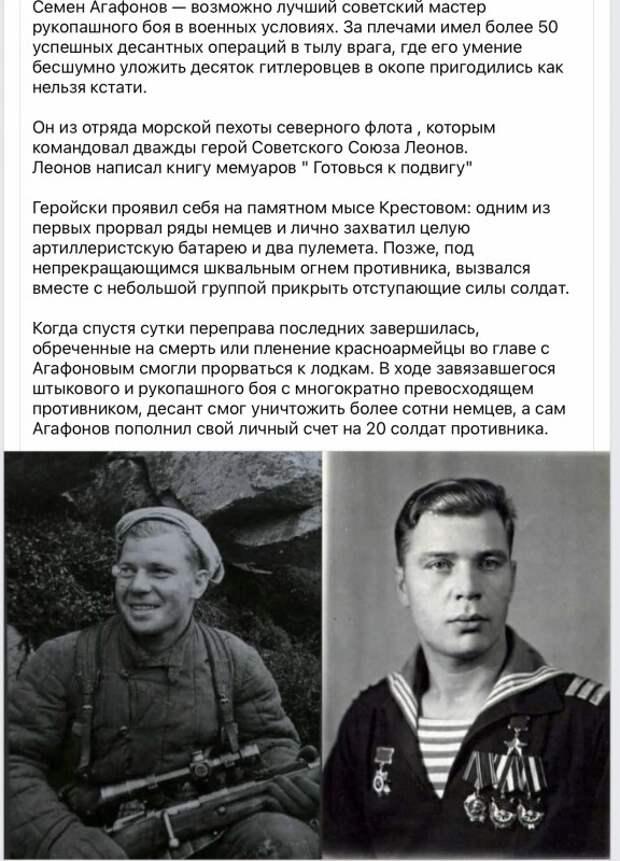 Сергей Агафонов - советский мастер рукопашного боя