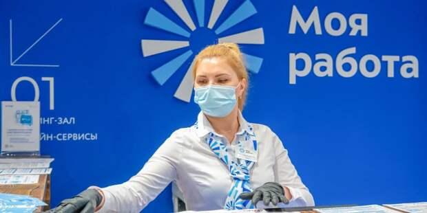 В Москве сокращается число безработных