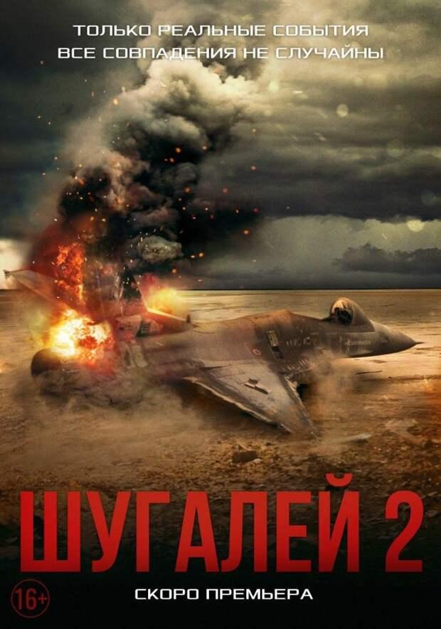 «Трииксмедиа» опубликовала новый постер боевика «Шугалей-2»