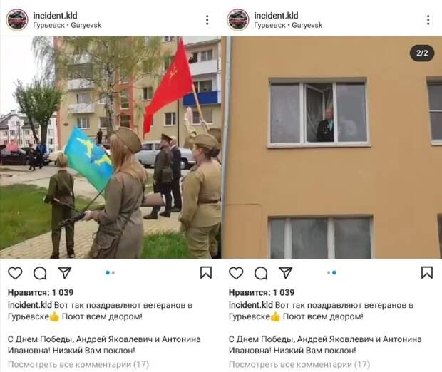 Жители пришли петь под окна ветеранам в Калининградской области