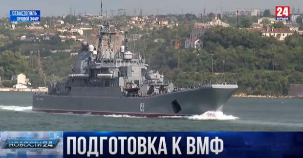 В Севастополе прошла генеральная репетиция дня ВМФ
