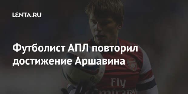 Футболист АПЛ повторил достижение Аршавина