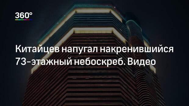 Китайцев напугал накренившийся 73-этажный небоскреб. Видео