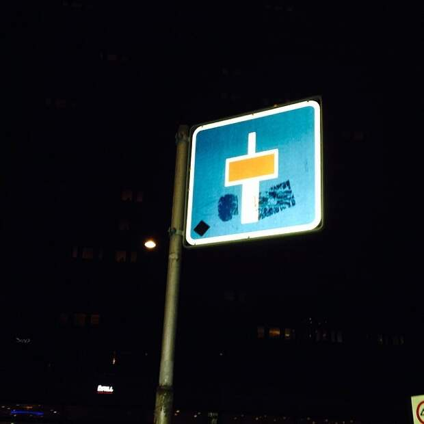 Возможно тупик, а возможно и нет дорожный знак, знак, знаки, неведомая херня