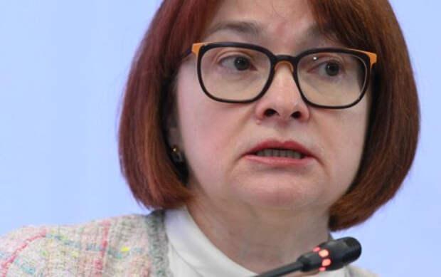 Набиуллина объяснила издержки разрушения института банковской тайны