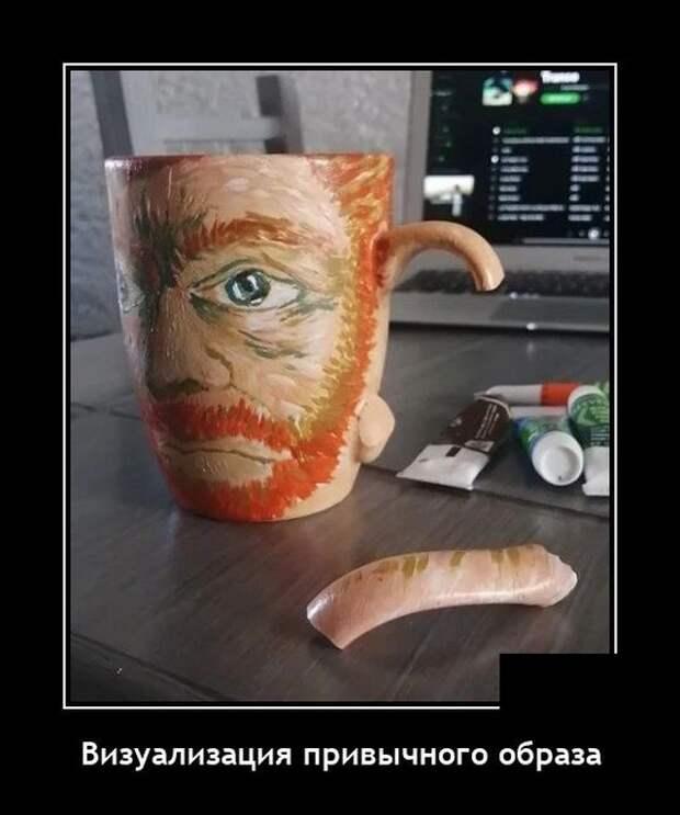 Демотиватор про чашку