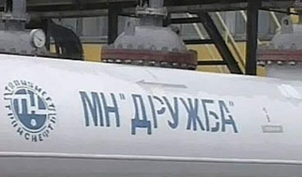 Москва полностью компенсировала Минску поставку «грязной» нефти