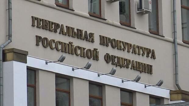 Три немецкие организации признали нежелательными в РФ