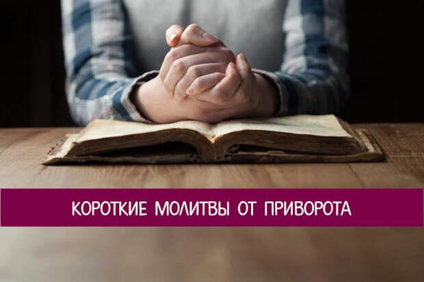 Короткие молитвы от приворота