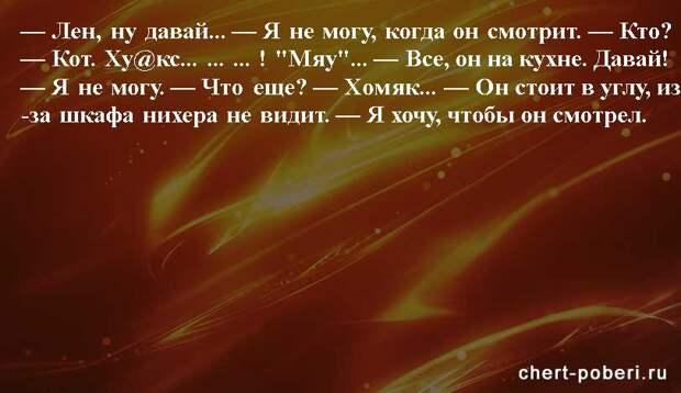 Самые смешные анекдоты ежедневная подборка chert-poberi-anekdoty-chert-poberi-anekdoty-50010606042021-19 картинка chert-poberi-anekdoty-50010606042021-19