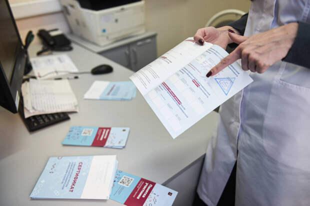 ВМинздраве пояснили, как россияне «вакцинировались» в«Госуслугах»
