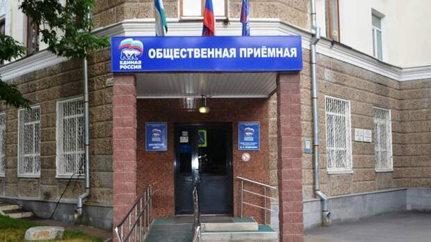 «Единая Россия» в свой день рождения инициировала декаду приемов граждан