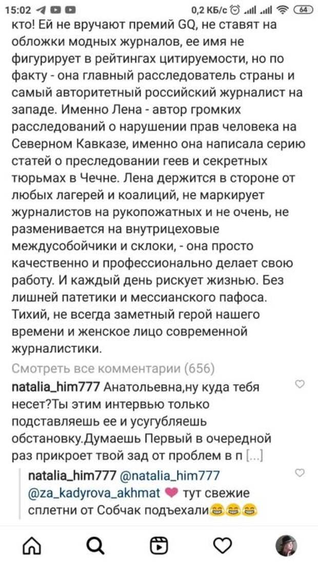 Собчак взяла подряд на «слив» Кадырова?