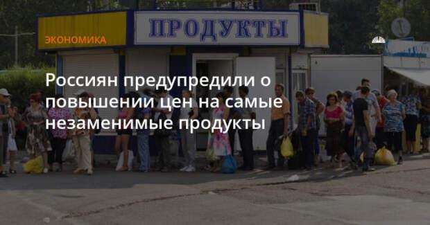 Союз потребителей России предупредил о скором подорожании «абсолютно всех» продуктов