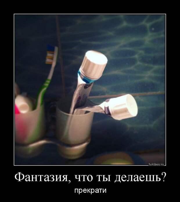Фантазия, что ты делаешь? Прекрати демотиватор, демотиваторы, жизненно, картинки, подборка, прикол, смех, юмор
