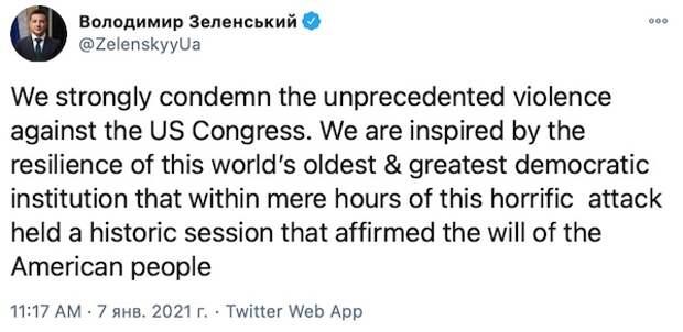 Украина осудила беспорядки в Вашингтоне