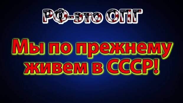 Конституция РФ написана американцами как для своей колонии и кому принадлежит «ООО» Российская Федерация