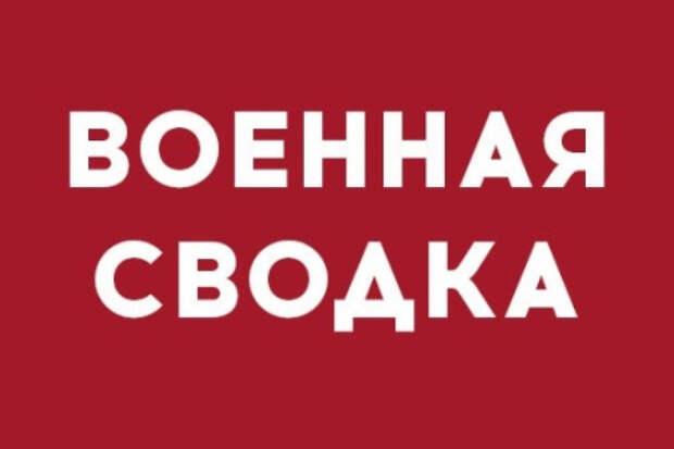 Военная сводка: в первой половине дня ВСУ дважды открывали огонь по ДНР