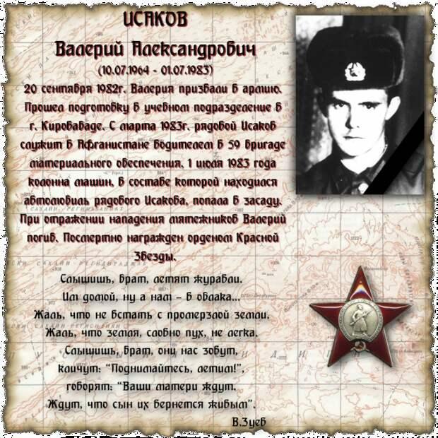 Рядовой ИСАКОВ Валерий Александрович