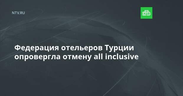 Федерация отельеров Турции опровергла отмену all inclusive
