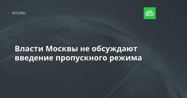 Власти Москвы не обсуждают введение пропускного режима