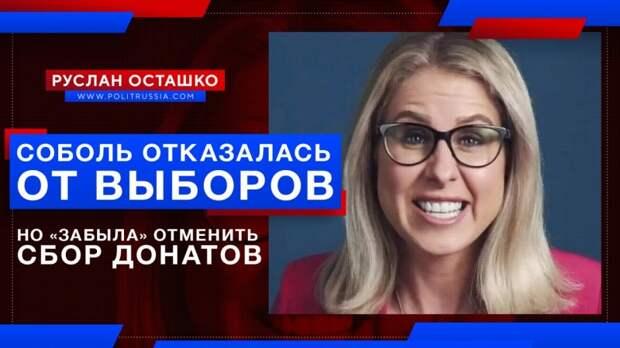 Люба Соболь отказалась от выборов, но «забыла» отменить сбор донатов