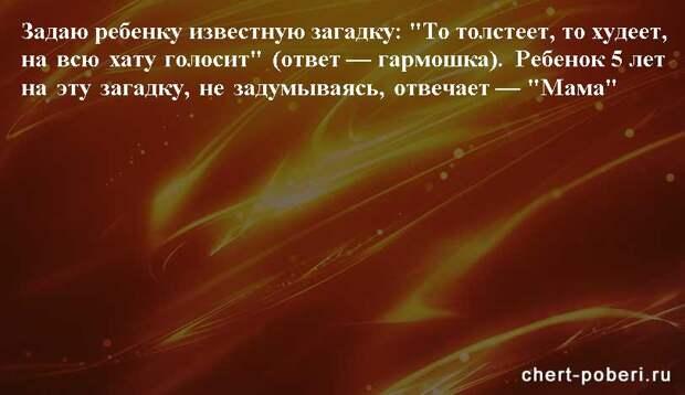 Самые смешные анекдоты ежедневная подборка chert-poberi-anekdoty-chert-poberi-anekdoty-47150303112020-10 картинка chert-poberi-anekdoty-47150303112020-10