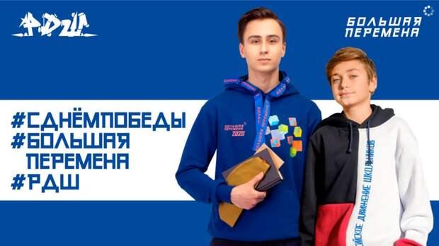 Участники «Большой перемены» и Российского движения школьников поздравляют ветеранов с Днём Победы