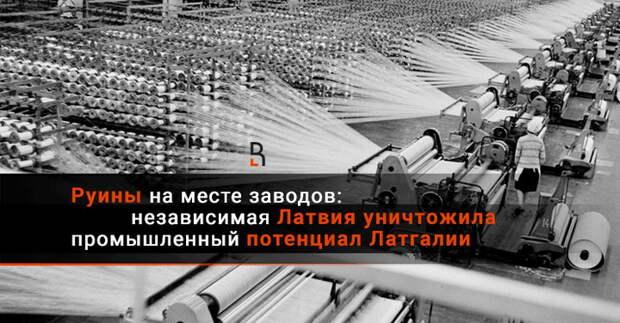 Руины на месте заводов: независимая Латвия уничтожила промышленный потенциал Латгалии