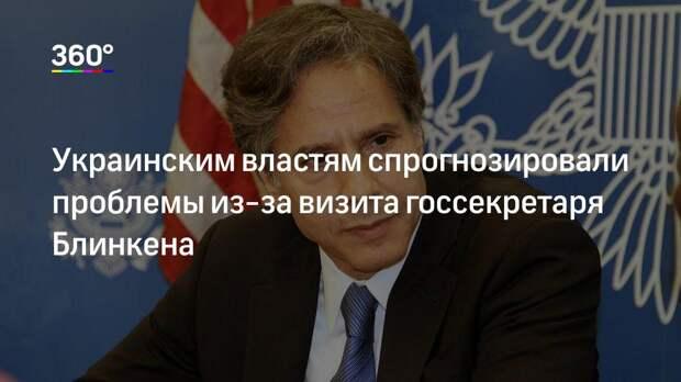Украинским властям спрогнозировали проблемы из-за визита госсекретаря Блинкена