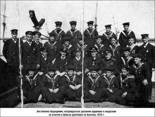 За что русский царь награждал британских подводников