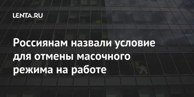 Россиянам назвали условие для отмены масочного режима на работе
