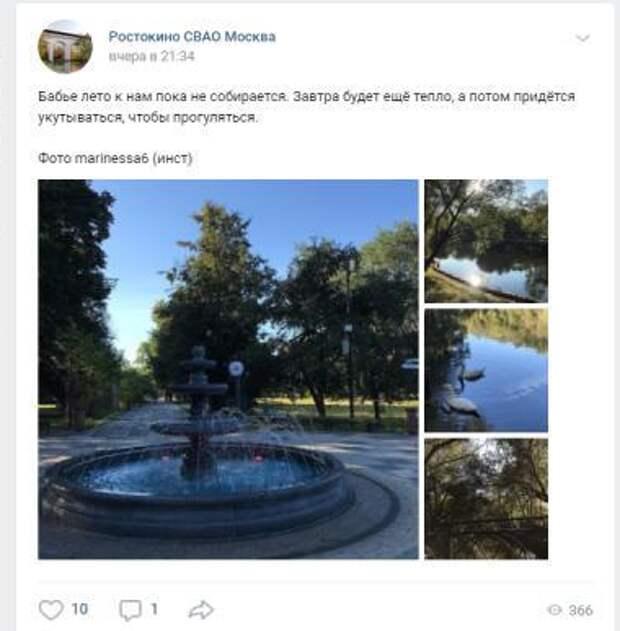 Фото дня: осеннее утро в парке «Сад будущего»