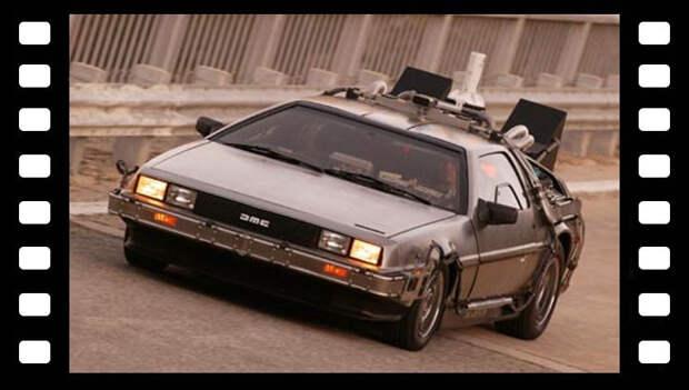 Назад в Будущее авто, аренда, аренда авто, кино, кинотачка, кинотачки, прокат автмомобилей, фильм