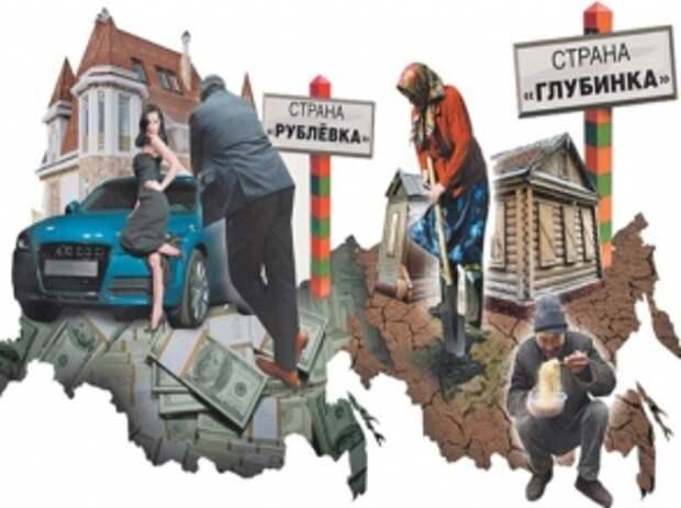 Почему в такой богатой России такой бедный народ?