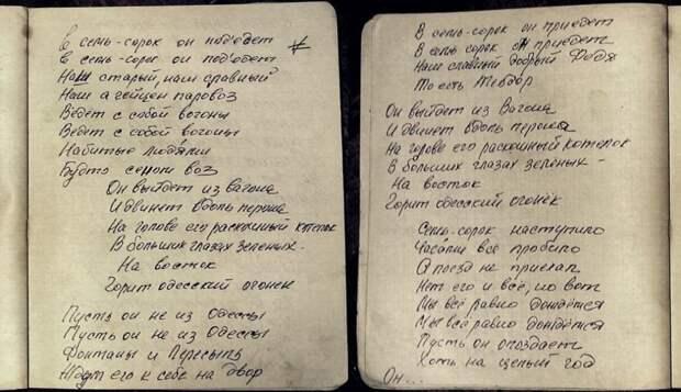 """Песенник 1970-х с текстом """"7:40"""""""