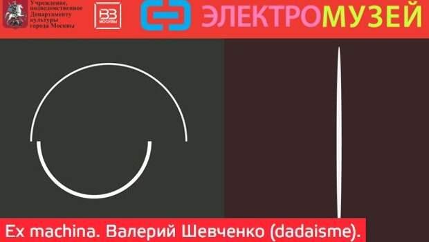 В «Электромузее» на Ростокинской открылась новая выставка