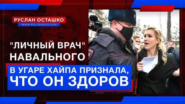 «Личный врач» Навального в пропагандистском угаре проговорилась, что он здоров (видео)