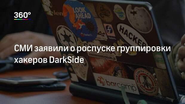 СМИ заявили о роспуске группировки хакеров DarkSide